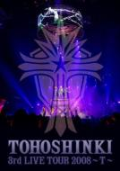 Dong Bang Shin Ki 3rd LIVE TOUR 2008 -T
