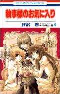 執事様のお気に入り 第4巻 花とゆめコミックス