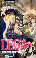 LEGAの13 2 フラワーコミックスアルファ