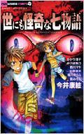 世にも怪奇な七物語 ちゃおホラーコミックス