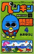 ペンギンの問題 第4巻 コロコロドラゴンコミックス