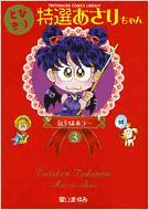 とびきり特選あさりちゃん 3 TENTOMUSHI COMICS LIBRARY