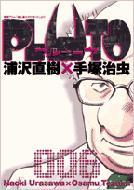 PLUTO 鉄腕アトム「地上最大のロボット」より 6 ビッグコミックス