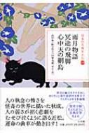 雨月物語・冥途の飛脚・心中天の網島 日本の古典をよむ