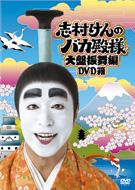 �u������̃o�J�a�l ��ՐU���� DVD��