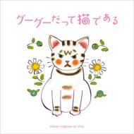 Soundtrack/グーグーだって猫である