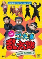 ローチケHMV劇団飛行船/マスクプレイミュージカル: 忍たま乱太郎: ドクタケ城の秘密の段