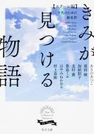 きみが見つける物語 十代のための新名作 スクール編 角川文庫