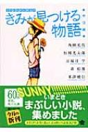 きみが見つける物語 十代のための新名作 休日編 角川文庫