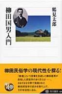 柳田国男入門 角川選書