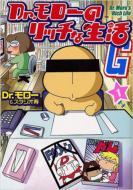 Dr.モロー / スタジオ寿/Dr.モローのリッチな生活: 1: Gum Comics
