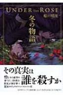 船戸明里/Undertherose 冬の物語