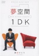 5ミニッツ・パフォーマンス 夢空間1DK One Dream Keeper