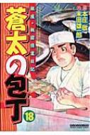 蒼太の包丁 銀座・板前修業日記 第18巻 マンサンコミックス