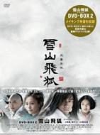 雪山飛狐 DVD-BOX2