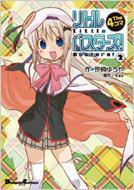 リトルバスターズ!THE 4コマ 2 DENGEKI COMICS EX