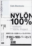 NYL¨ON100% 80年代渋谷発ポップ・カルチャーの源流