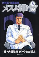 メスよ輝け!! 外科医・当麻鉄彦 8 集英社文庫