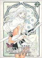 桜瀬琥姫/Grandeek Reel: 2: ヤングジャンプコミックス