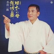 キングアーカイブシリーズ 14::日本の母/落城の舞