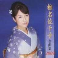 椎名佐千子 全曲集 2009