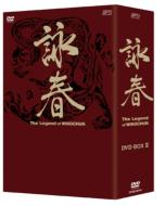 詠春 The Legend of WING CHUN DVDBOX II