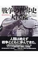 R G グラント / 樺山紘一/戦争の世界史 大図鑑