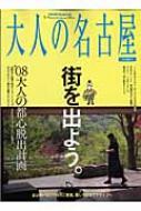 Magazine (Book)/大人の名古屋 特別編集号'08大人の都心