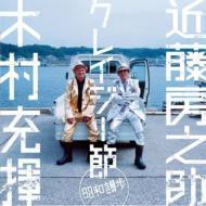 クレイジー節 〜昭和讃歩〜
