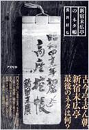新宿末広亭のネタ帳