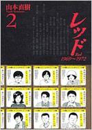 レッド 1969〜1972 2 イブニングKCDX
