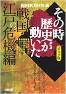 NHKその時歴史が動いたコミック版 戦国・江戸の危機編 ホーム社漫画文庫