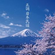 決定盤!!::正調 日本民謡 ベスト