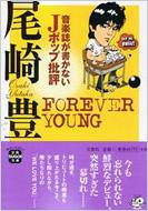 ���y���������Ȃ����|�b�v��] ����L Forever Young: ��sugoi����