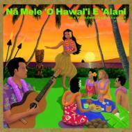 Na Mele O Hawai'i E Alani: Vol.5 �A�����J�̒��̃n���C�A���E�~���[�W�b�N (�C���X�g��)