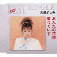 定番ベスト シングル::あんたの花道/夢うぐいす