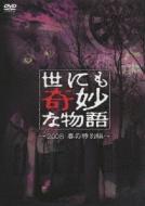 世にも奇妙な物語 2008春の特別編