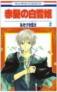 あきづき空太/赤髪の白雪姫: 2: 花とゆめコミックス