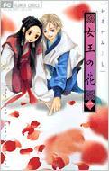 女王の花 1 フラワーコミックス ベツコミフラワーコミックス
