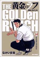黄金のラフ 草太のスタンス 24 ビッグコミックス