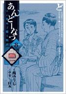 あんどーなつ 江戸和菓子職人物語 8 ビッグコミックス