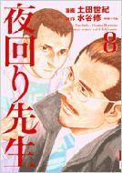 夜回り先生 第8集 IKKI COMIX