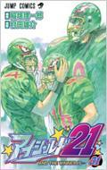 アイシールド21 31 ジャンプ・コミックス