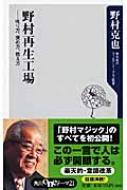 野村再生工場 叱り方、褒め方、教え方 角川oneテーマ21