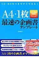 A4・1枚最速の企画書テンプレート CD‐ROMつきですぐできる!