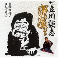 立川談志プレミアム・ベスト落語CD集::「饅頭怖い」/「ねずみ穴」