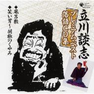 立川談志プレミアム・ベスト落語CD集::「風呂敷」/「笑い茸〜胡椒のくやみ」