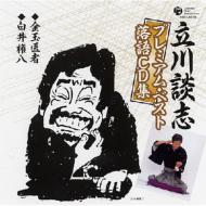 立川談志プレミアム・ベスト落語CD集::「金玉医者」/「白井権八」