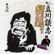 立川談志プレミアム・ベスト落語CD集::「芝浜」