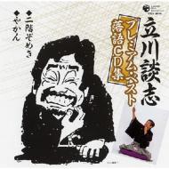 立川談志プレミアム・ベスト落語CD集::「二階ぞめき」/「やかん」